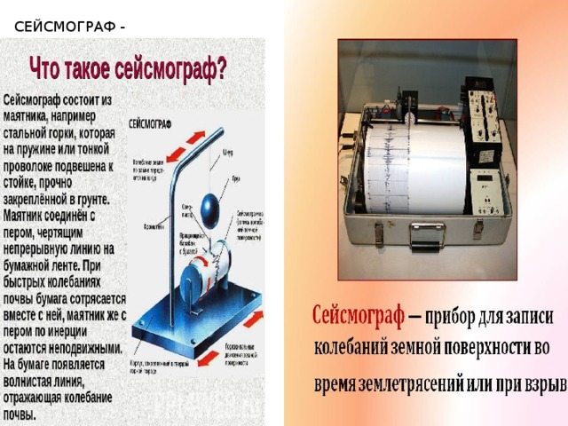 СЕЙСМОГРАФ -