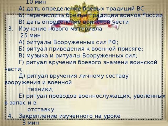 Ритуалы вооруженных сил российской федерации доклад 7053