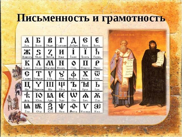 Письменность и грамотность в древней руси доклад 5006