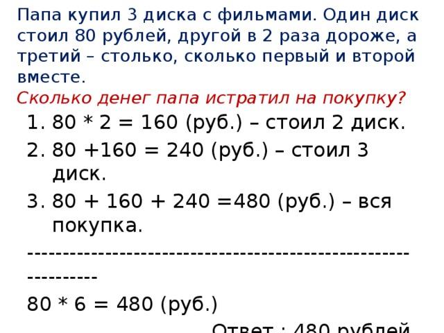 Решить задачи по математике 3 класс реши задачу кузнецу принесли 5 обрывков цепи