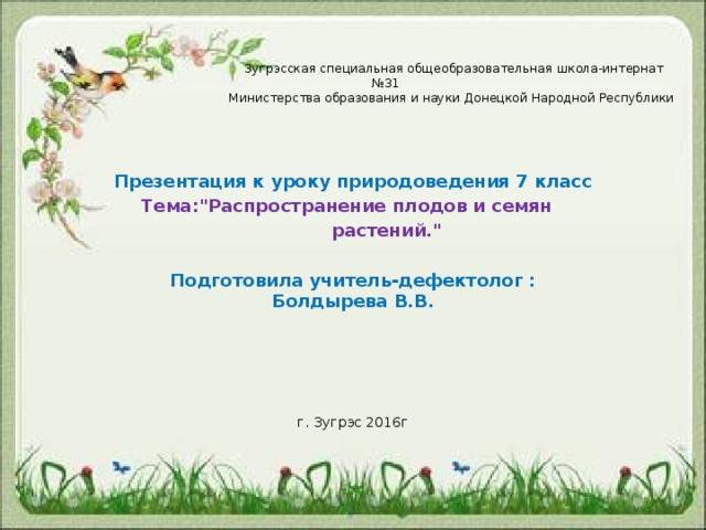 Зугрэсская специальная общеобразовательная школа-интернат №31  Министерства образования и науки Донецкой Народной Республики Презентация к уроку природоведения 7 класс Тема:
