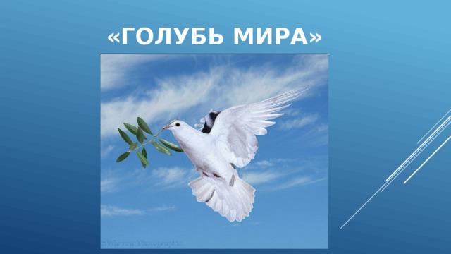 «Голубь мира»