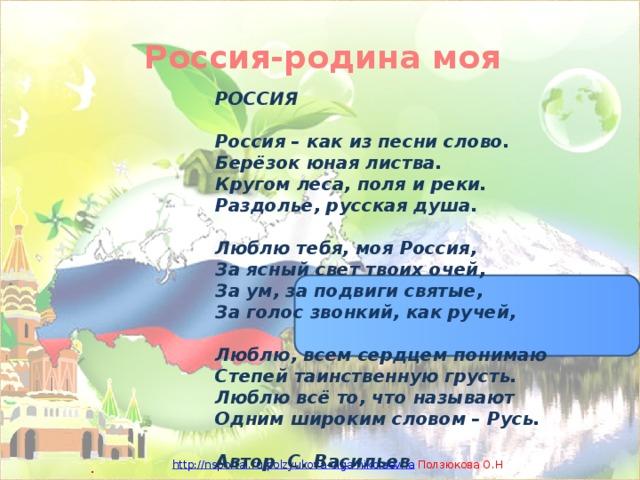 день россии стихи короткие детям в 3 года