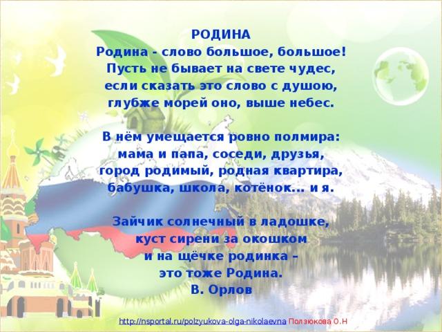 поселки красивое поздравление любимого мне стихотворение о родине именно этот
