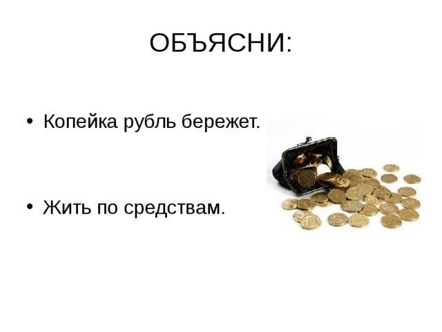 Копейка рубль бережет картинка суши