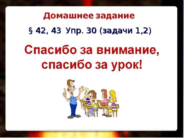 § 42, 43 Упр. 30 (задачи 1,2)