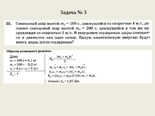 Закон сохранения энергии решение задач 9 класс методы обучения решению задач по математике
