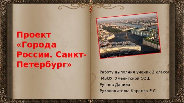 Доклад о россии 2 класс окружающий мир