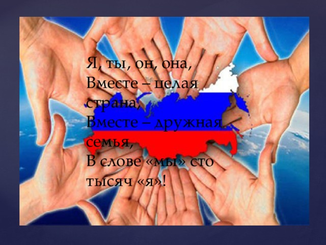 Вместе мы страна картинки