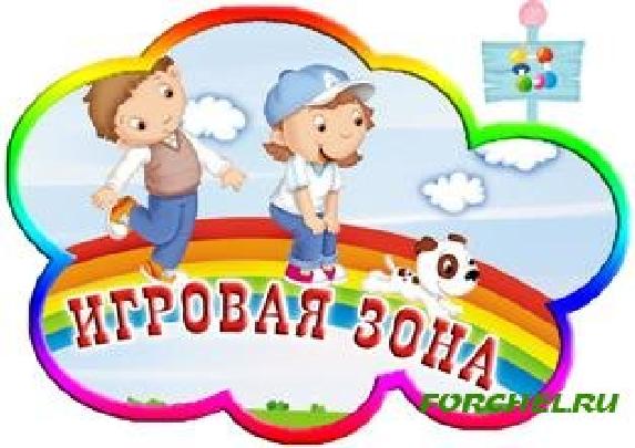 Картинки для уголков в группе в детском саду фото