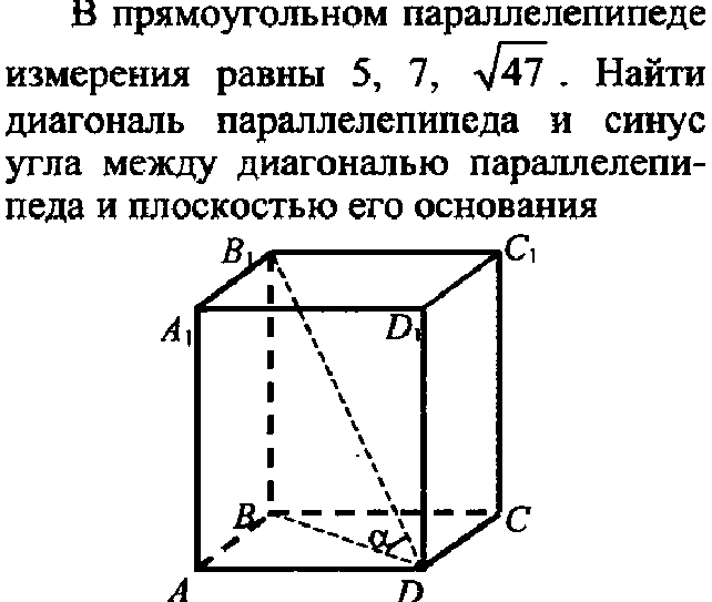Прямоугольный параллелепипед решение задач 10 класс решение задач посадок
