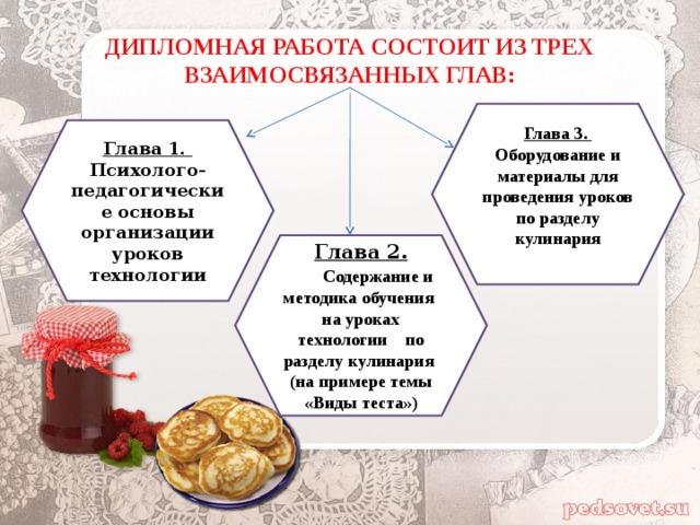 Методика обучения кулинарии курсовая работа 6099