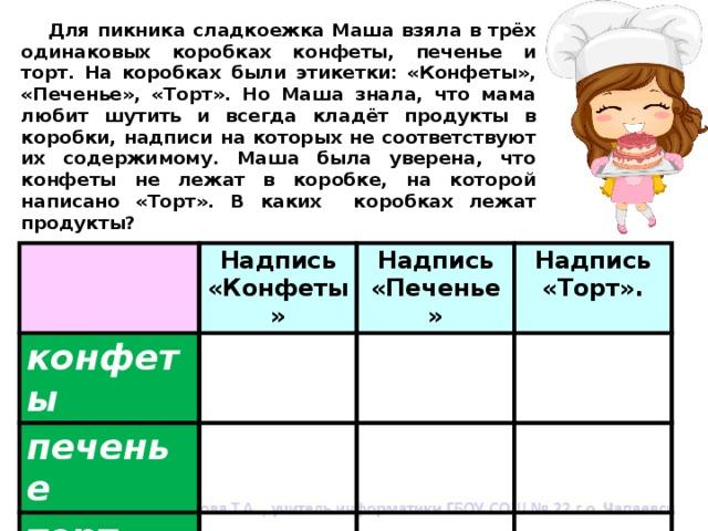 Таблицы решение логических задач 5 класс дисциплина практикум по решению профессиональных задач