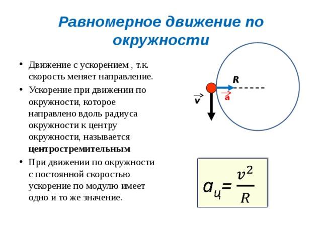 Задачи движение по окружности с решением решение задачи 1594