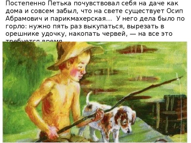 Картинки петька мальчика