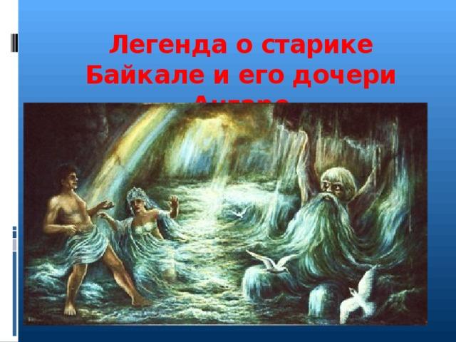 Легенда о старике Байкале и его дочери Ангаре