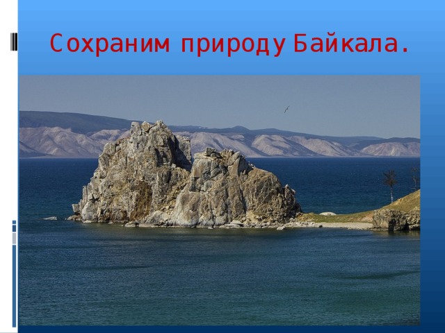 Сохраним природу Байкала.