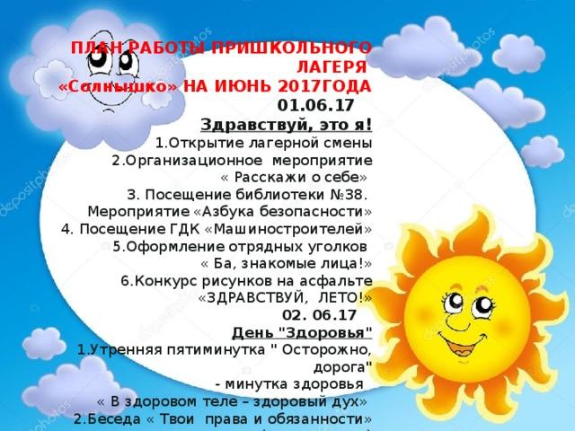 картинки план работы лагеря на день первым днем весны