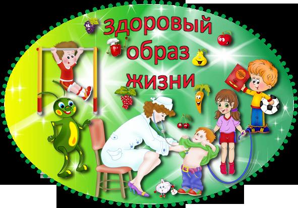 Картинка здоровье дошкольников