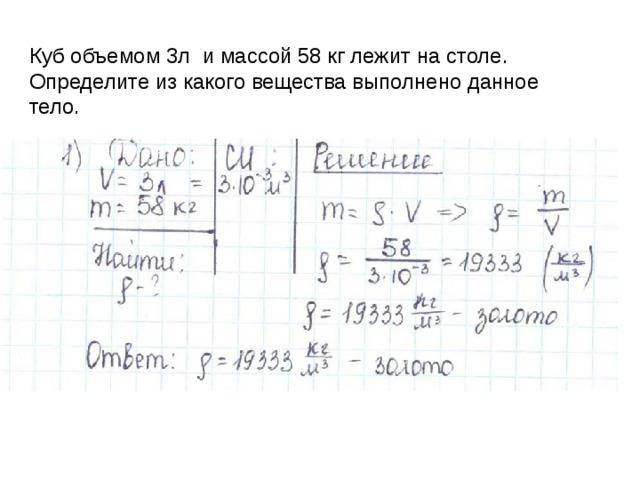 Решение задач по физике плотность вещества решить задачу по реологии