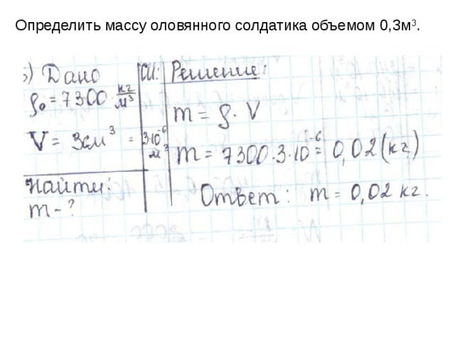 Определить массу оловянного солдатика объемом 0,3м 3 .
