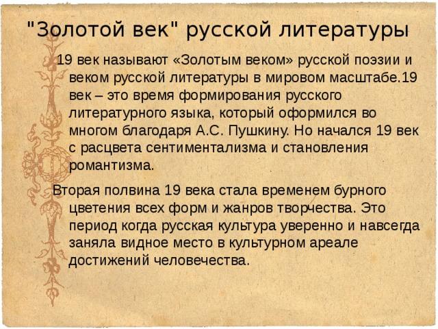 Доклад русская литература во второй половине 19 века 6327