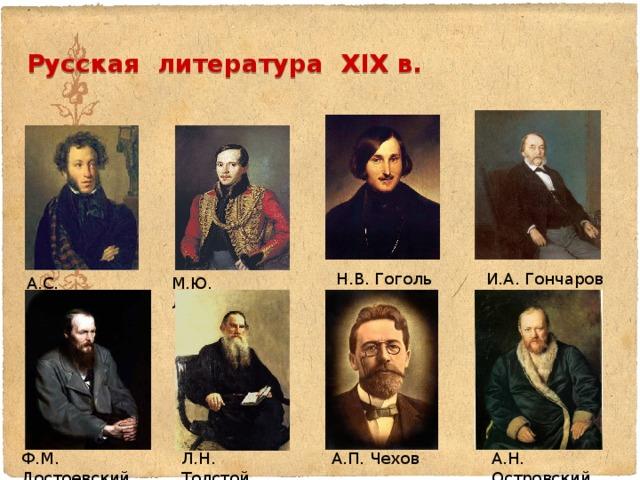 Доклад о русской литературе 19 века 610