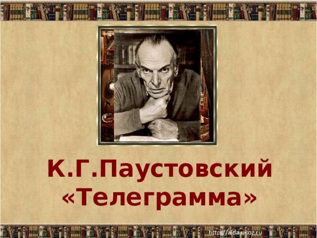 Картинки телеграмма паустовский, открытки днем рождения