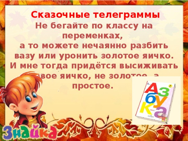 Поздравления на день рождения от сказочных героев