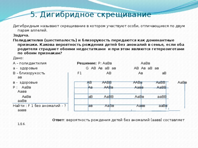 Решение генетических задач 10 класс с ответами задачи по планиметрии из егэ с решением