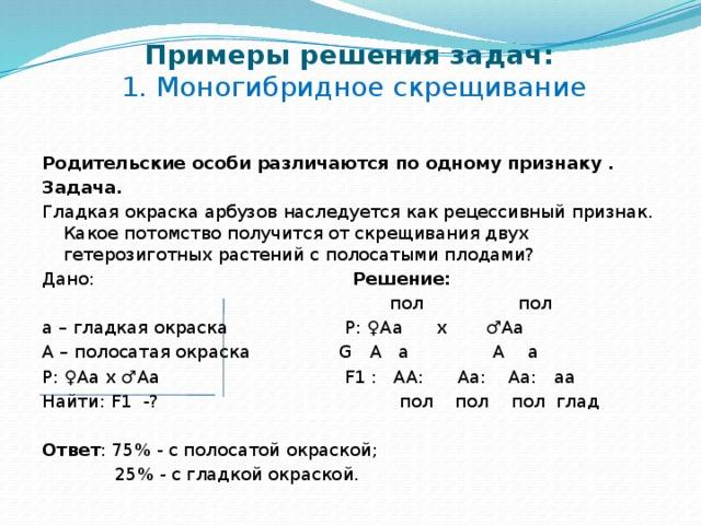 Решение генетических задач 10 класс с ответами решить задачу по математике 5 класс дорофеев