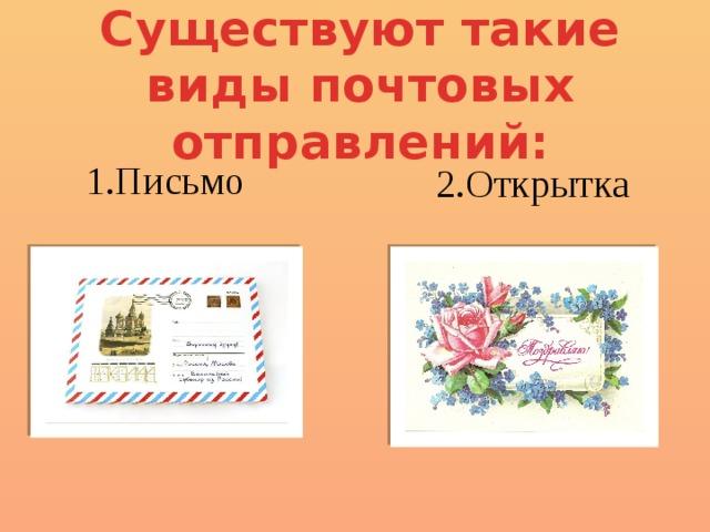 Казашка надпись, виды почтовых отправлений картинки
