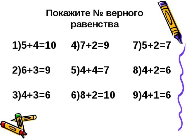 Презентации решение задач разными способами 1 класс решить задачу по математике огэ 2015