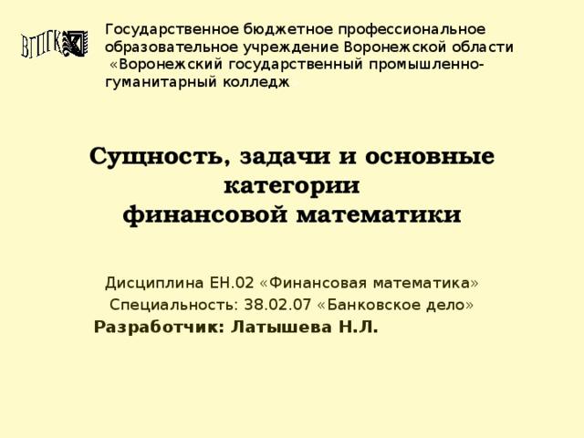Решение задач по финансовой математики по фгос экономическая интерпретация двойственной задачи линейного программирования решение
