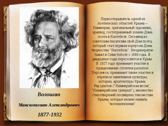 беседку крымские стихи волошина фенибут рецепту