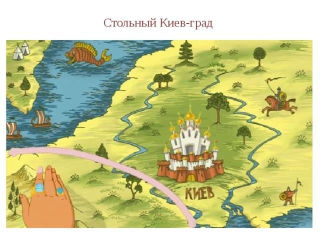Картинка киев град