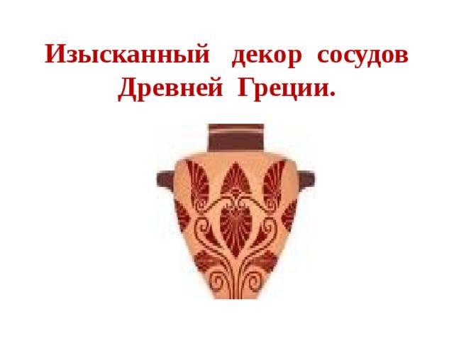 изысканный декор сосудов древней греции рисунки очень интересные