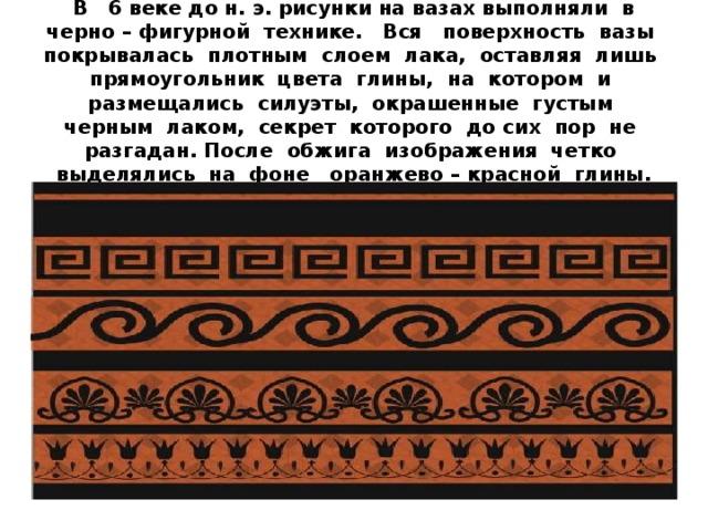 изысканный декор сосудов древней греции рисунки казани должны