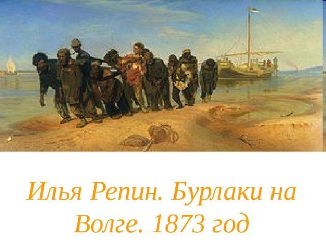 Илья Репин. Бурлаки на Волге. 1873 год