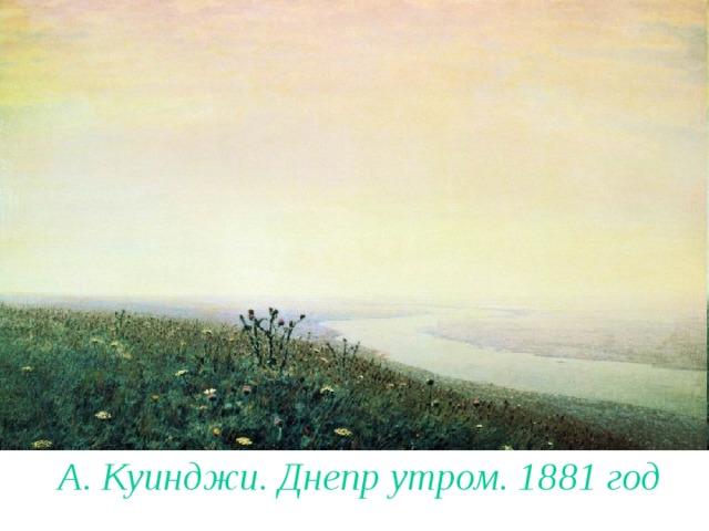 А. Куинджи. Днепр утром. 1881 год