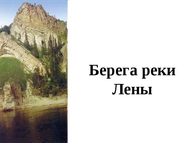 Берега реки Лены
