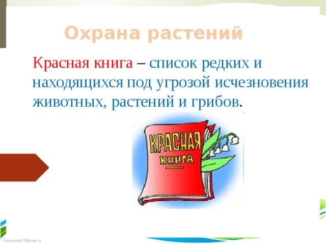 Охрана растений Красная книга – список редких и находящихся под угрозой исчезновения животных, растений и грибов .