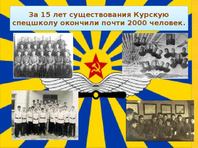 За 15 лет существования Курскую спецшколу окончили почти 2000 человек.