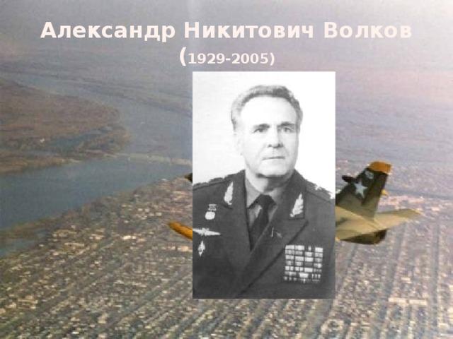 Александр Никитович Волков  ( 1929-2005)