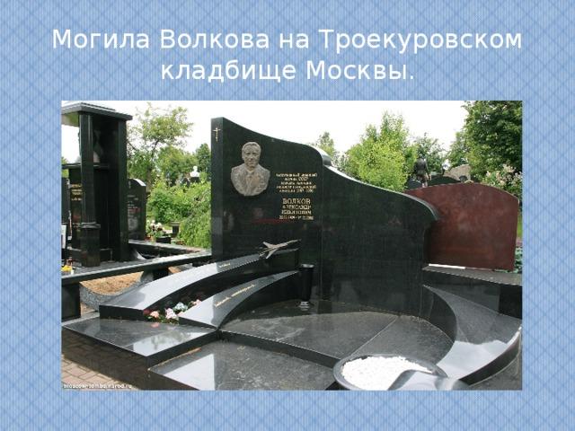 Могила Волкова на Троекуровском кладбище Москвы.