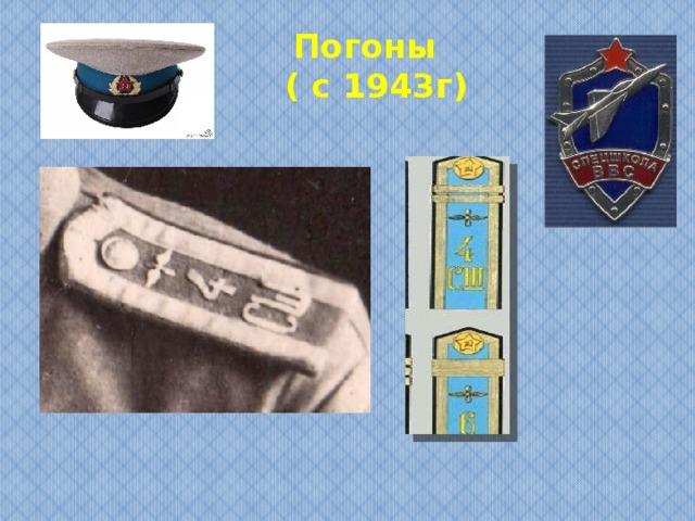Погоны  ( с 1943г)