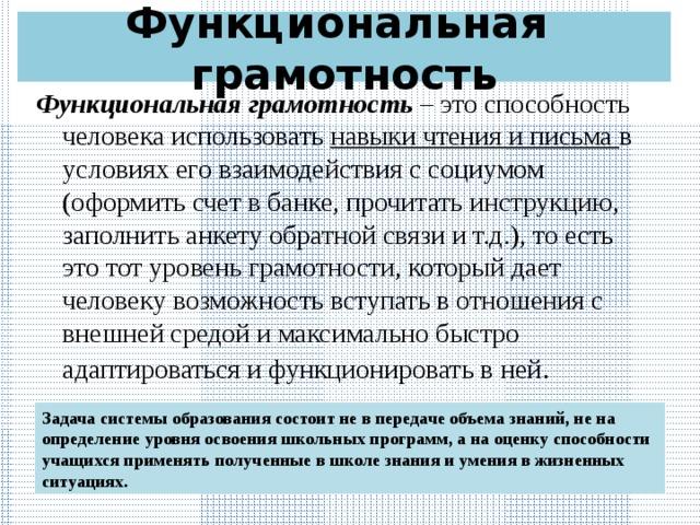 Доклад развитие функциональной грамотности математики 9305
