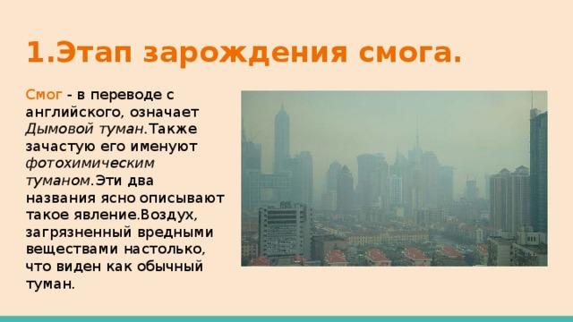 установить реферат на тему смог и фотохимический туман википедии есть