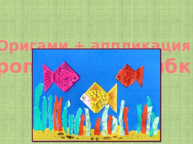 Оригами + аппликация «Тропичесеие рыбки»