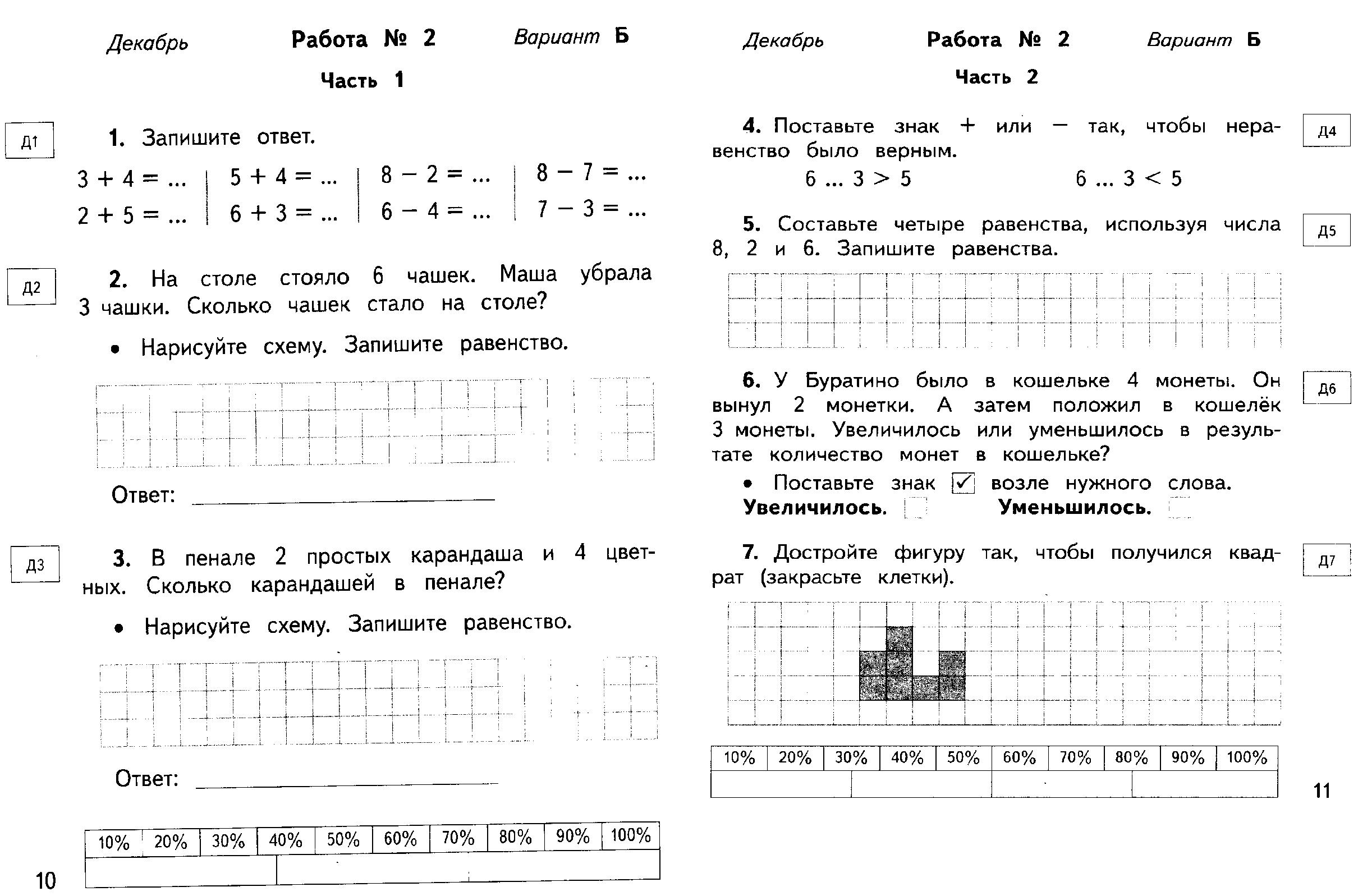 Планета знаний контрольные работы математика 2143